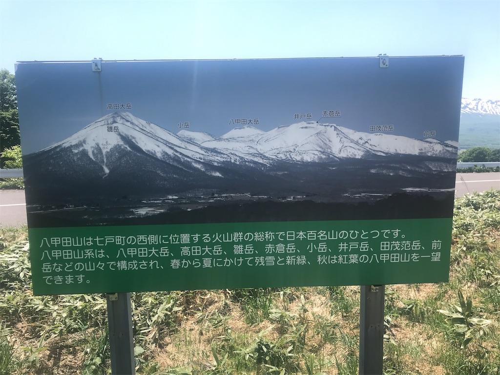 青森ランチブログ:20190529072858j:image