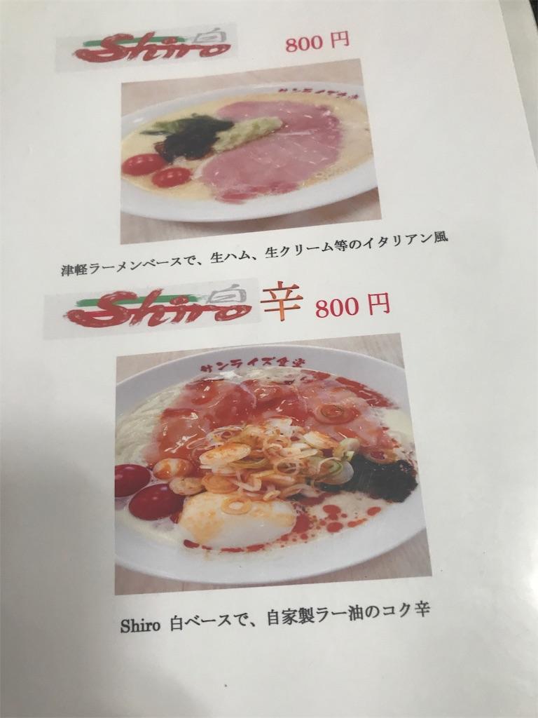 青森ランチブログ:20190529073400j:image