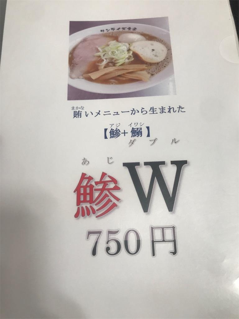 青森ランチブログ:20190529073422j:image