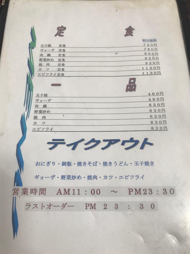 青森ランチブログ:20190607092423j:image