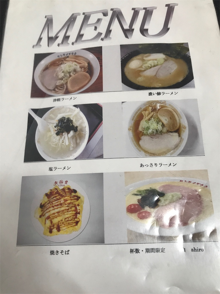 青森ランチブログ:20190607092441j:image