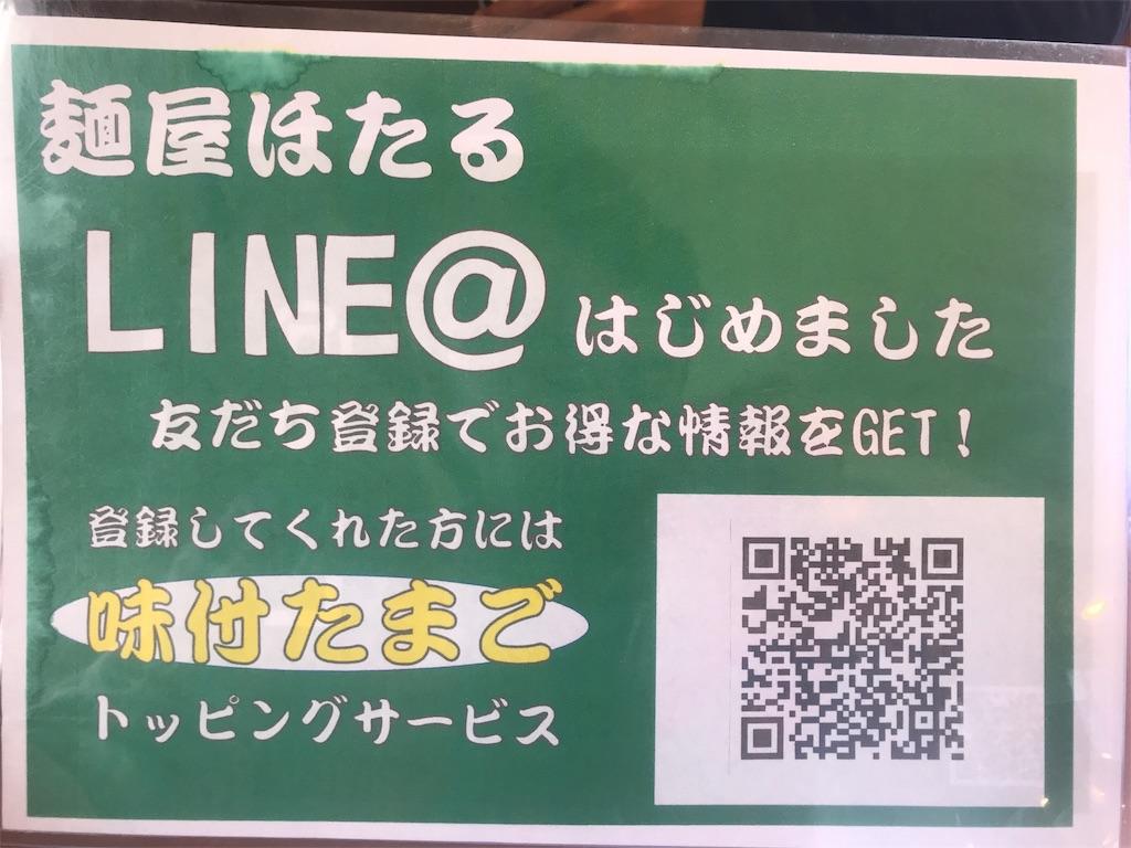 青森ランチブログ:20190607092743j:image