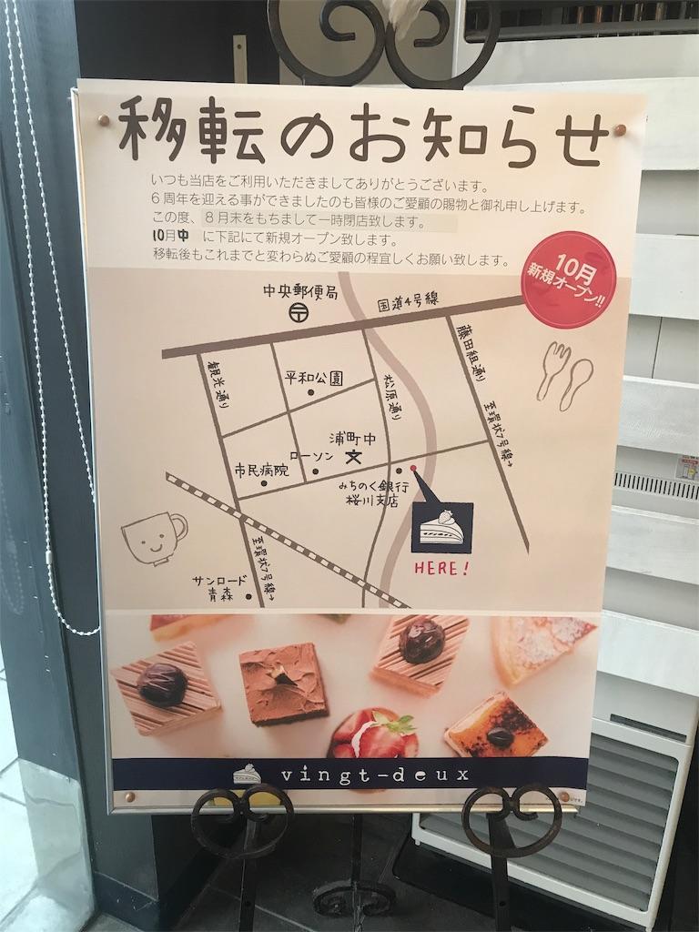 青森ランチブログ:20190617183105j:image