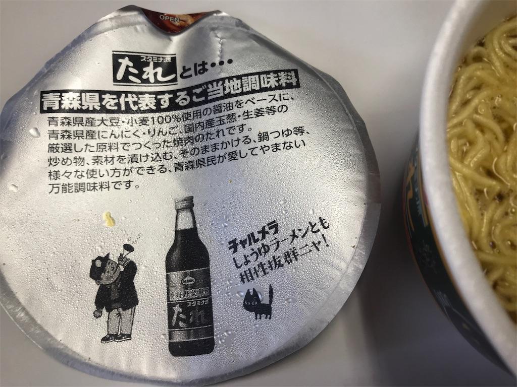 青森ランチブログ:20190624160709j:image