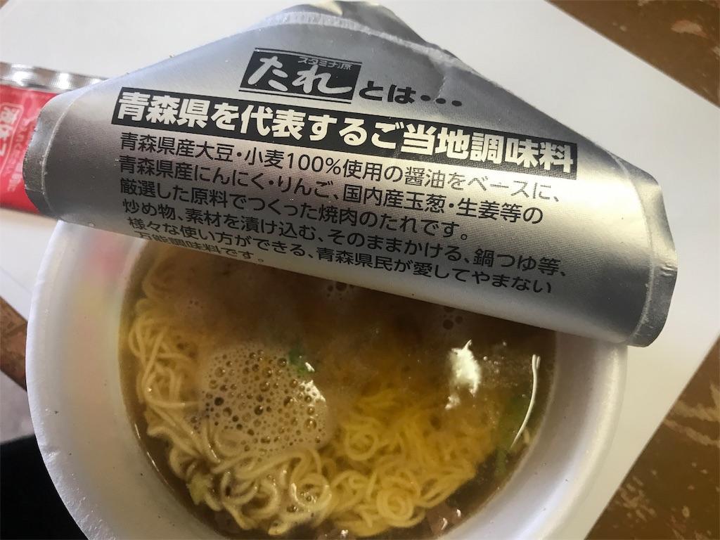 青森ランチブログ:20190624160717j:image
