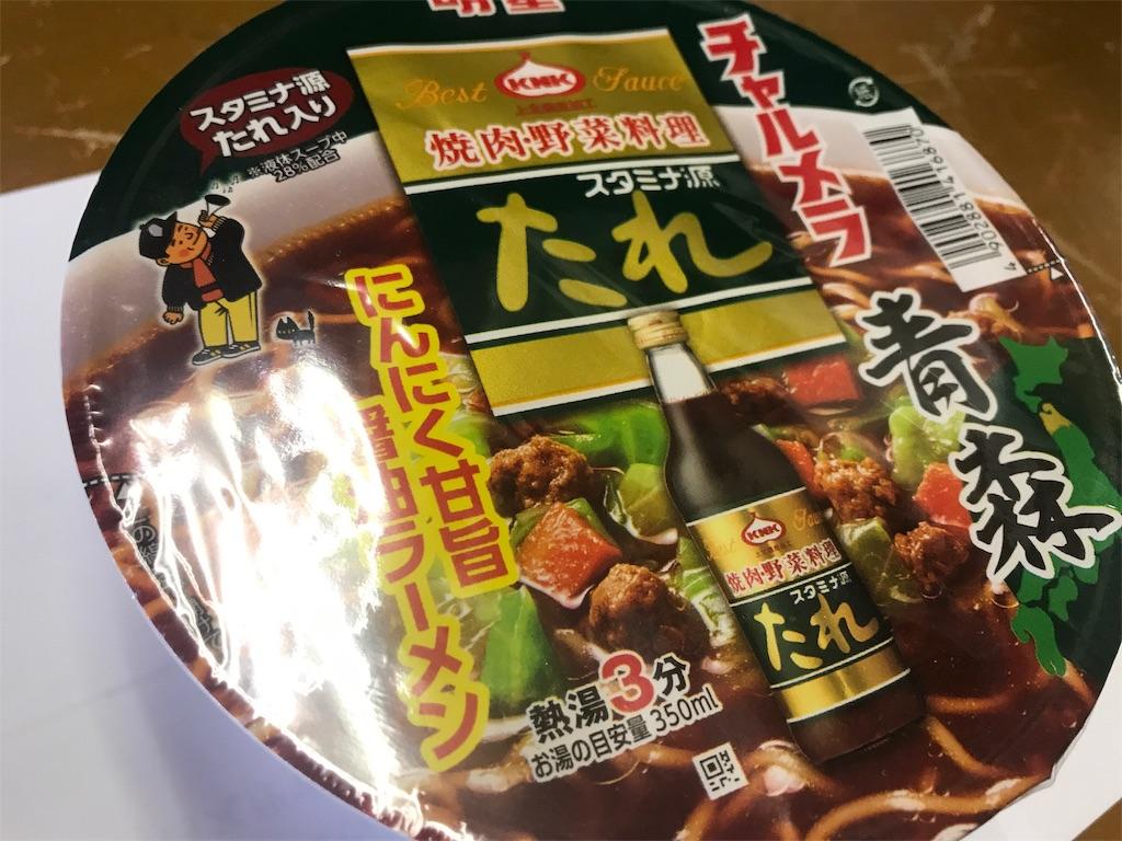 青森ランチブログ:20190624160721j:image