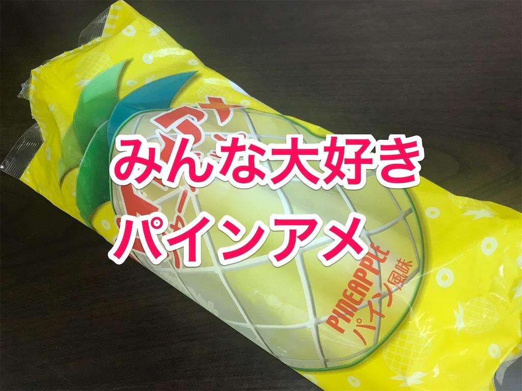 青森ランチブログ:20190812104342j:image