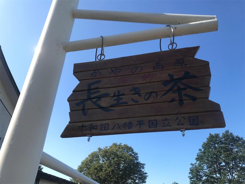 青森ランチブログ:20190814160319j:image