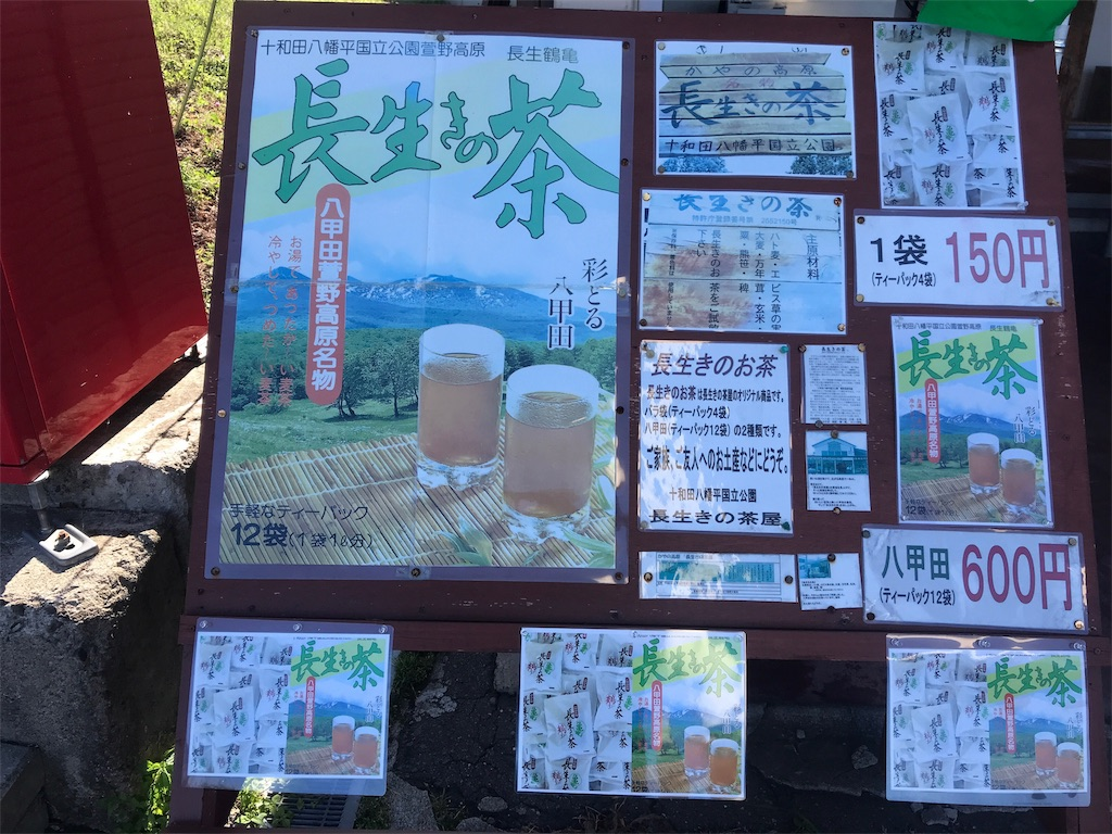 青森ランチブログ:20190814160354j:image