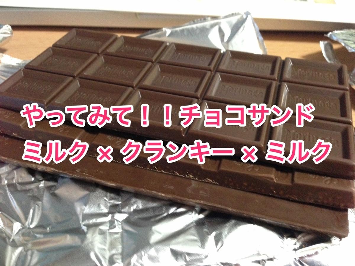 やってみて!!チョコサンド ミルク × クランキー × ミルク