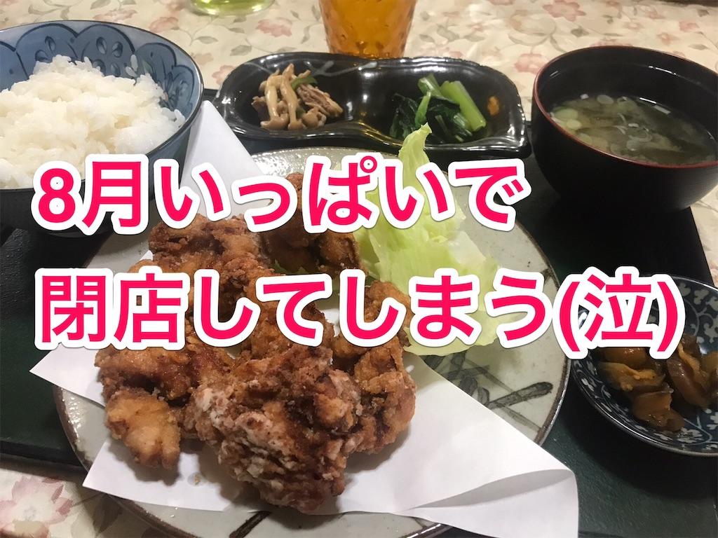 青森ランチブログ:20190822132358j:image