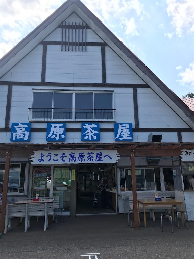 青森ランチブログ:20190903061854j:image
