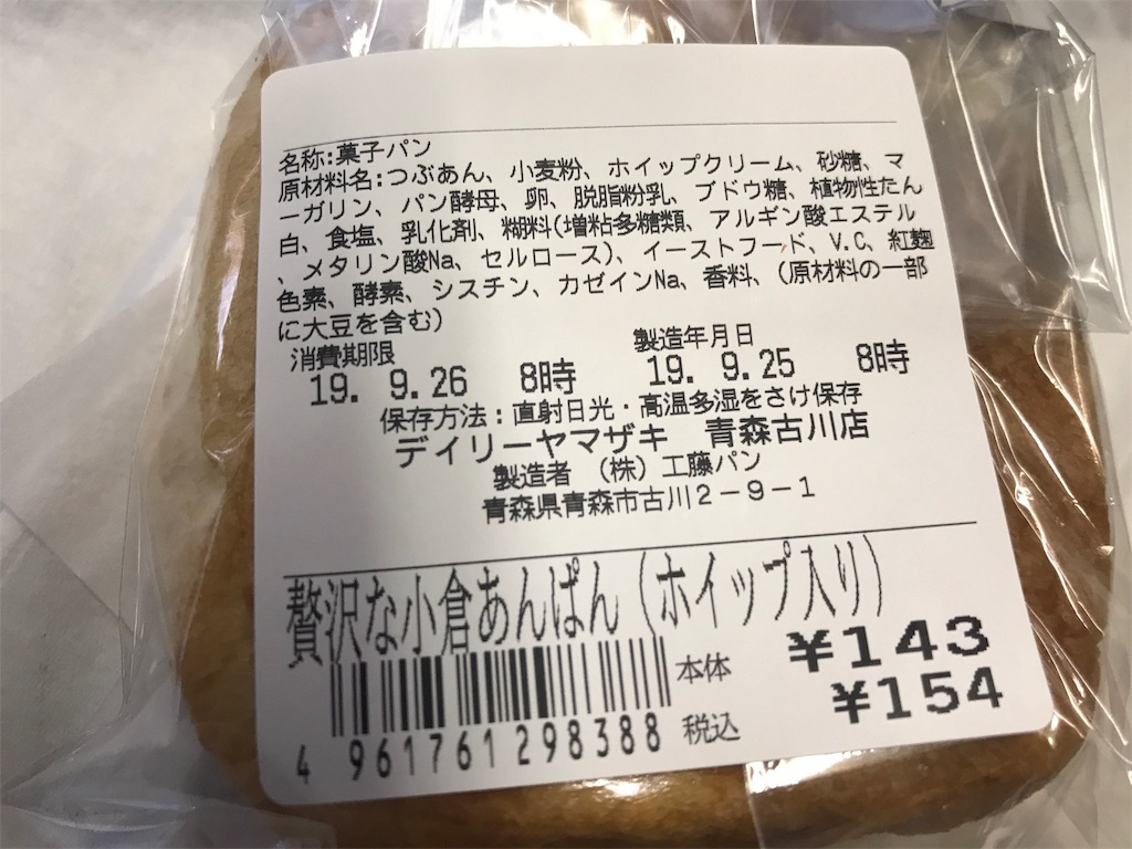 青森ランチブログ:20190927074209j:image
