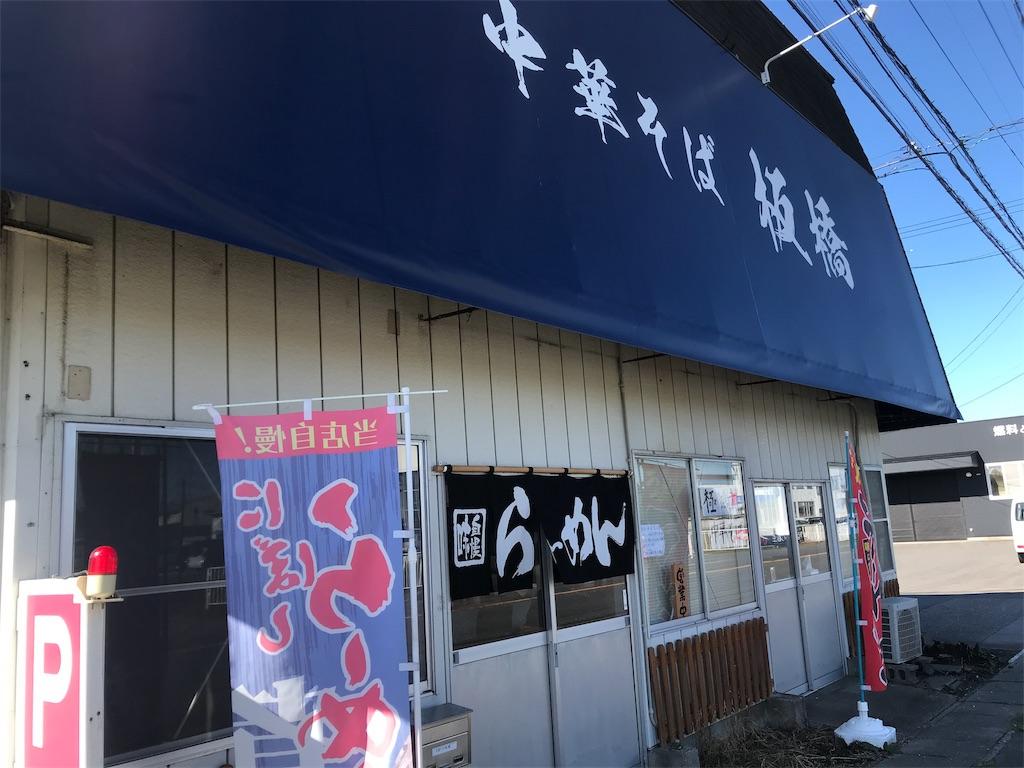 青森ランチブログ:20191109213839j:image