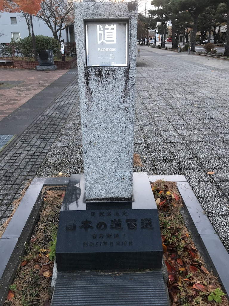 青森ランチブログ:20191115151924j:plain