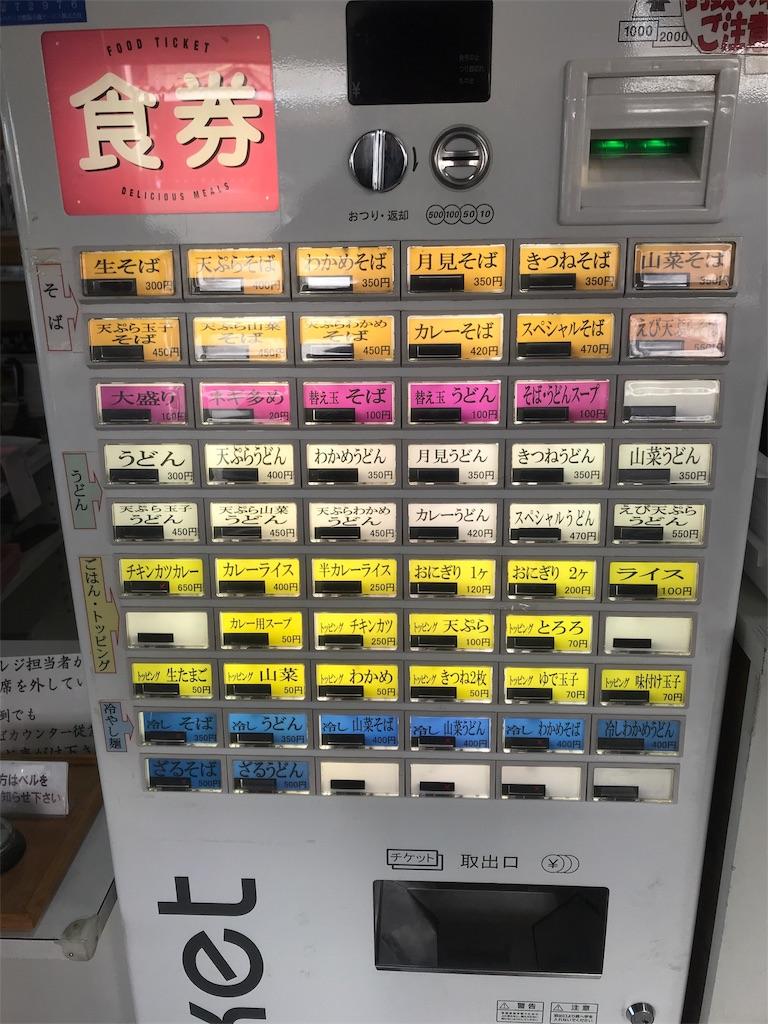 青森ランチブログ:20191128145033j:image