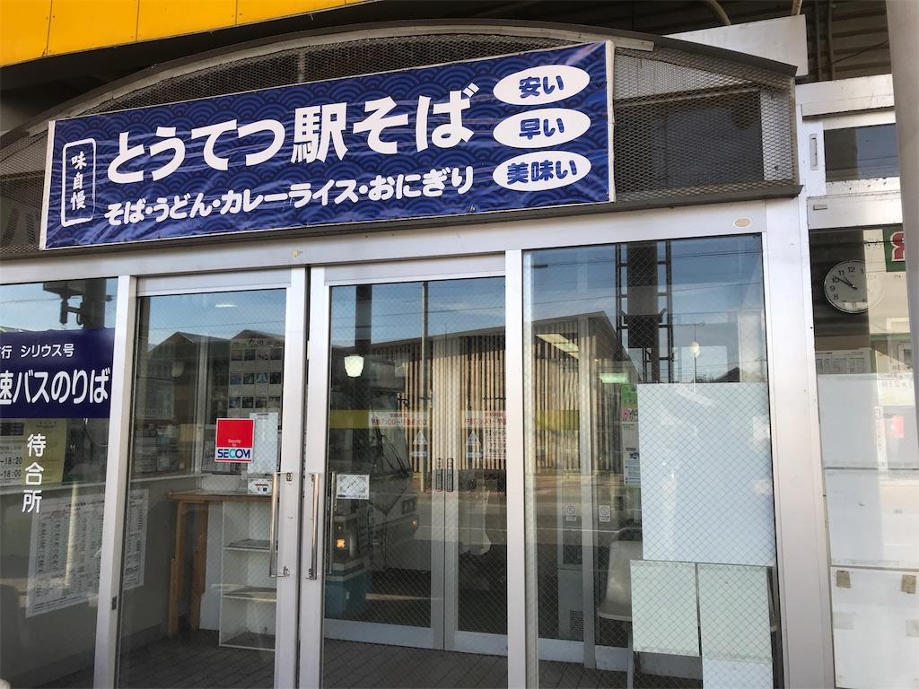 青森ランチブログ:20191128145036j:image
