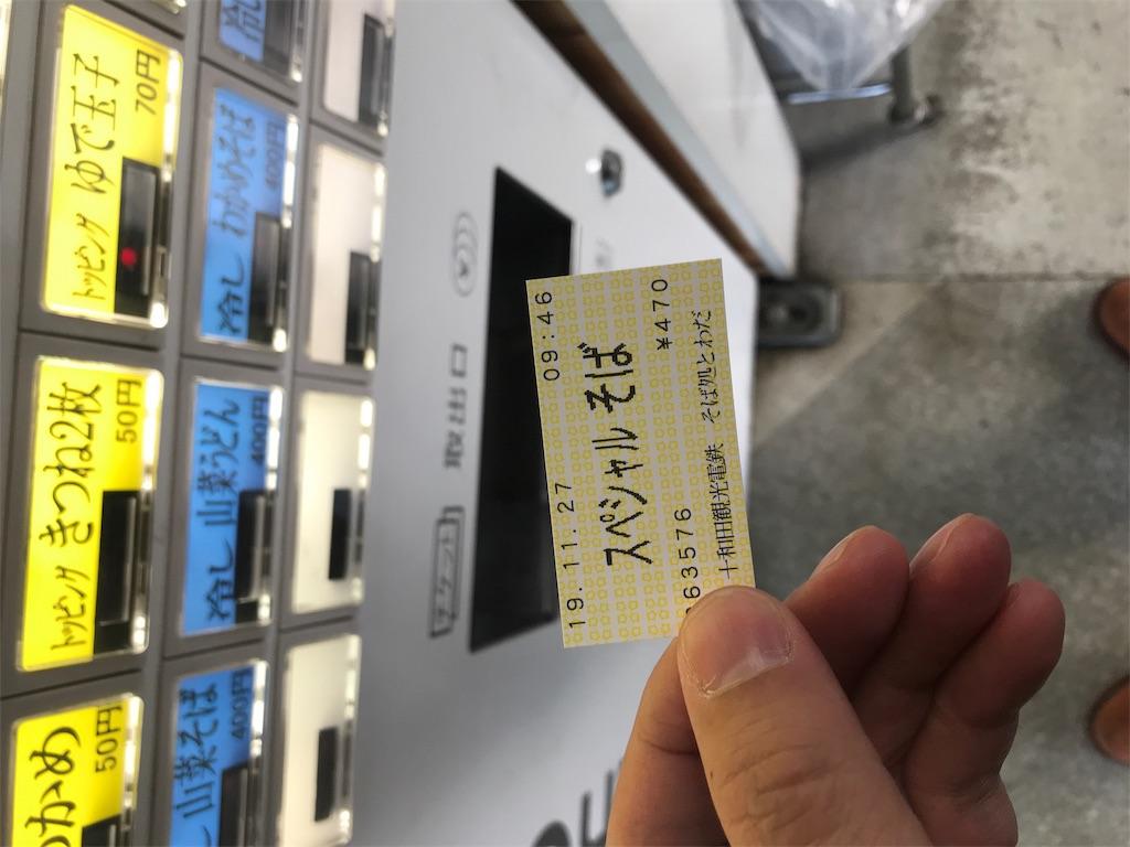 青森ランチブログ:20191128145042j:image