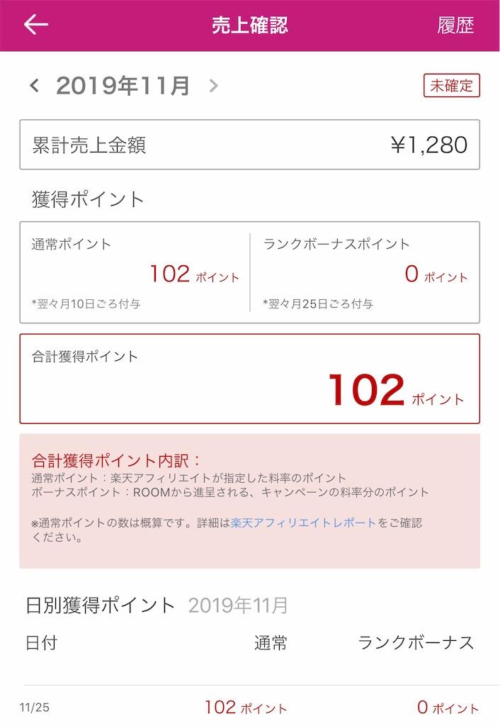 青森ランチブログ:20191129115908j:image