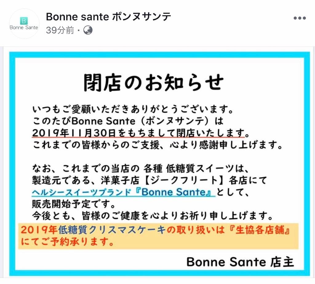 青森ランチブログ:20191201182346j:image