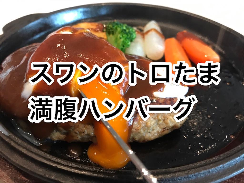 青森ランチブログ:20191210153018j:image