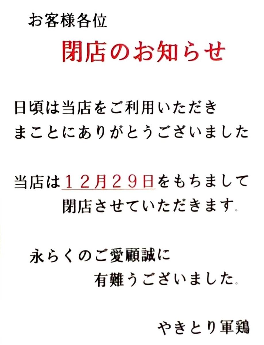 青森ランチブログ:20191214115114j:plain