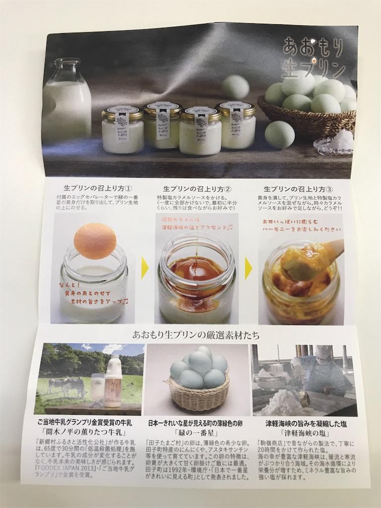 青森ランチブログ:20191225114152j:image