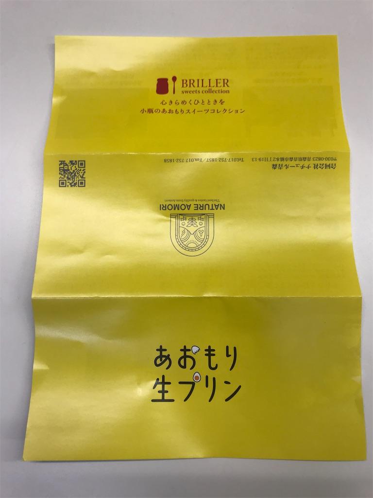 青森ランチブログ:20191225114155j:image