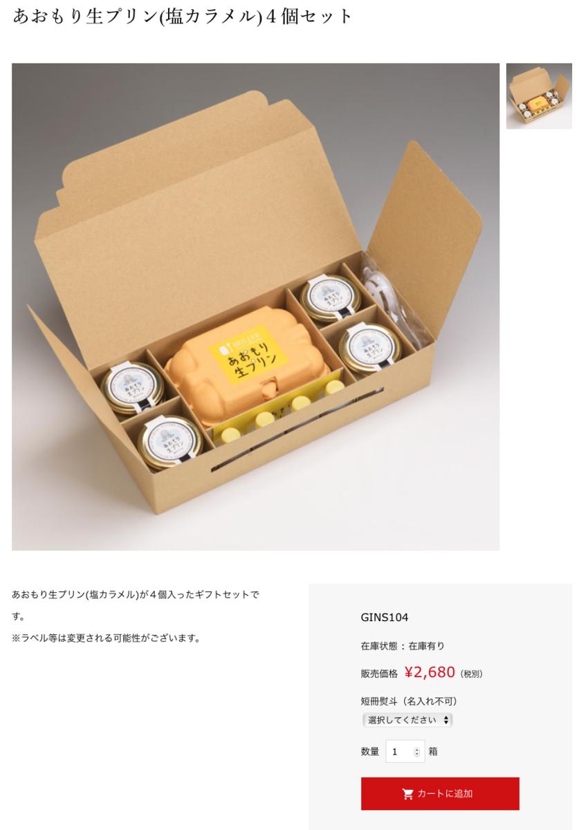 青森ランチブログ:20200108111252p:plain