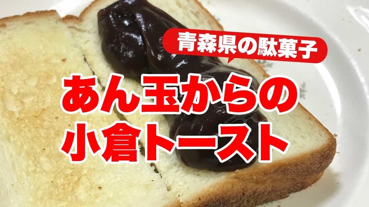 青森ランチブログ:20200109110214j:plain