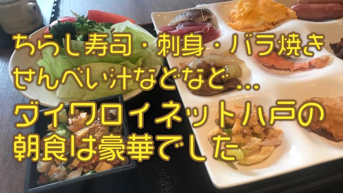 青森ランチブログ:20200204113529j:plain
