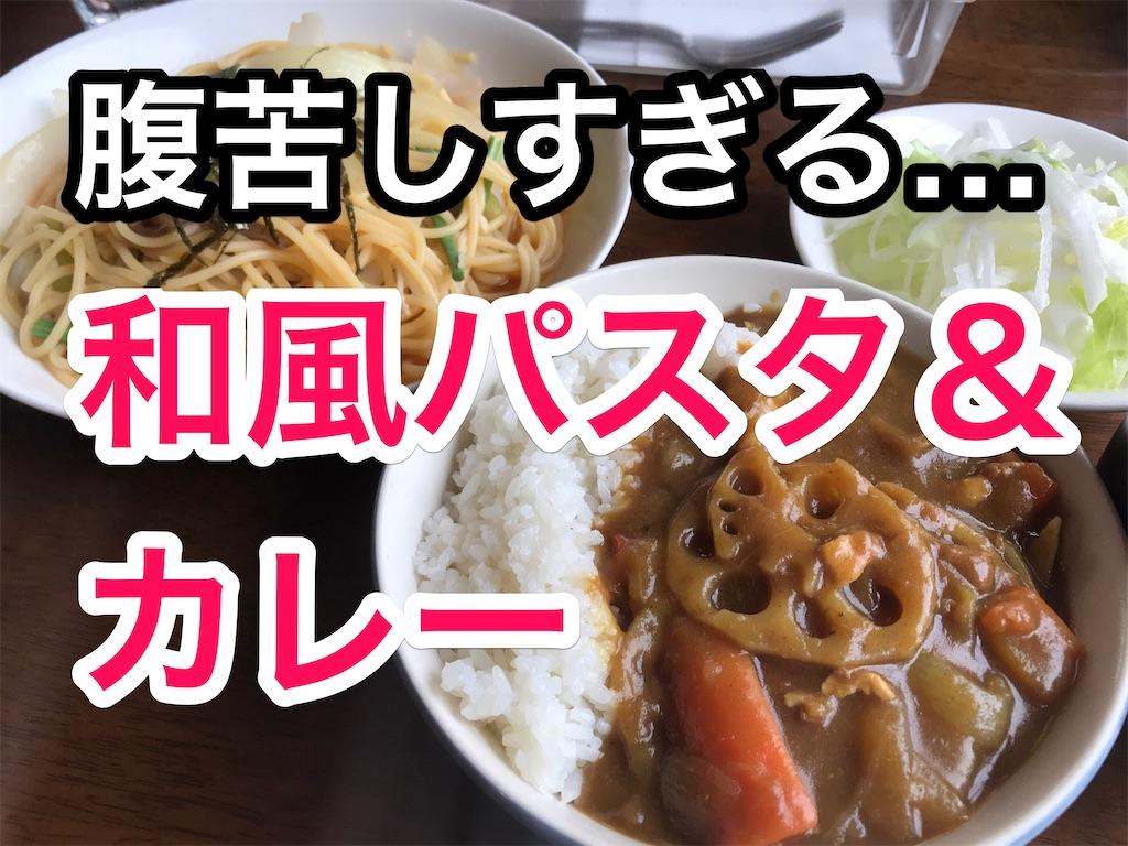 青森ランチブログ:20200205115518j:image