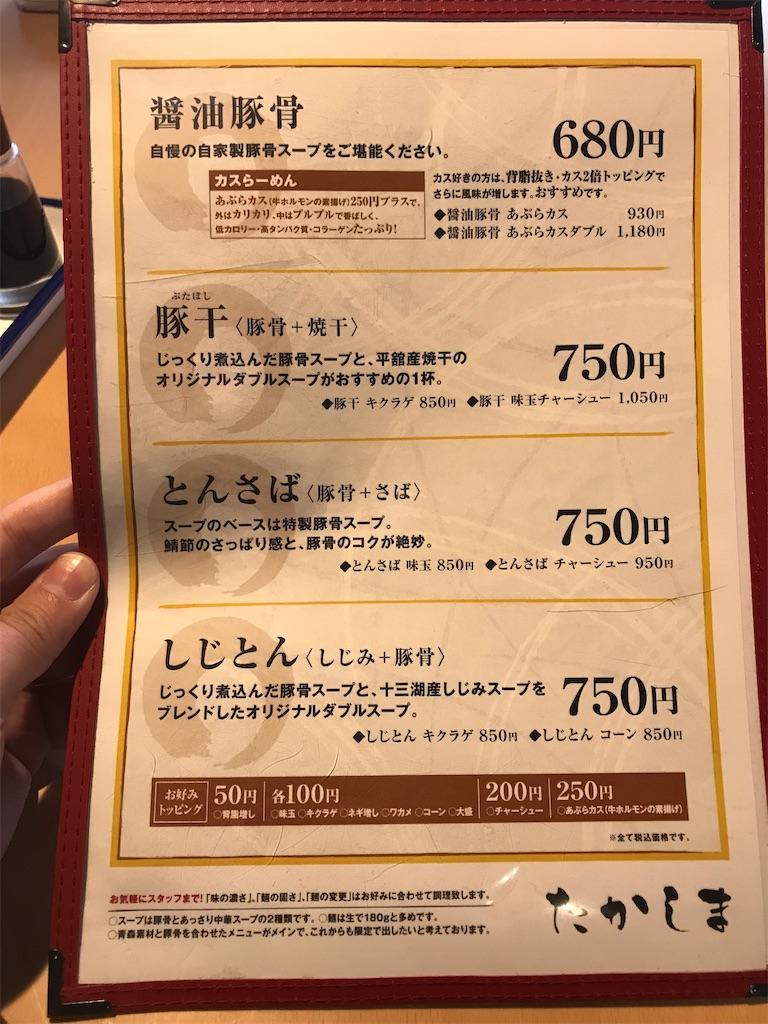 青森ランチブログ:20200315100017j:image