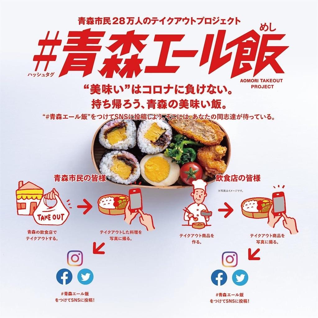青森ランチブログ:20200406121004j:image