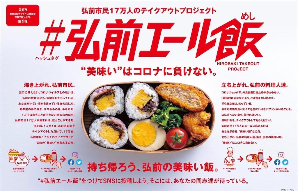 青森ランチブログ:20200406121012j:image