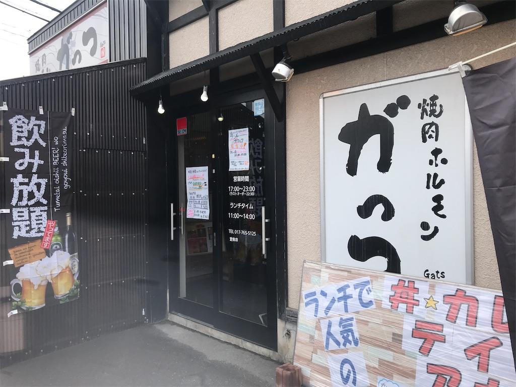 青森ランチブログ:20200412133020j:image