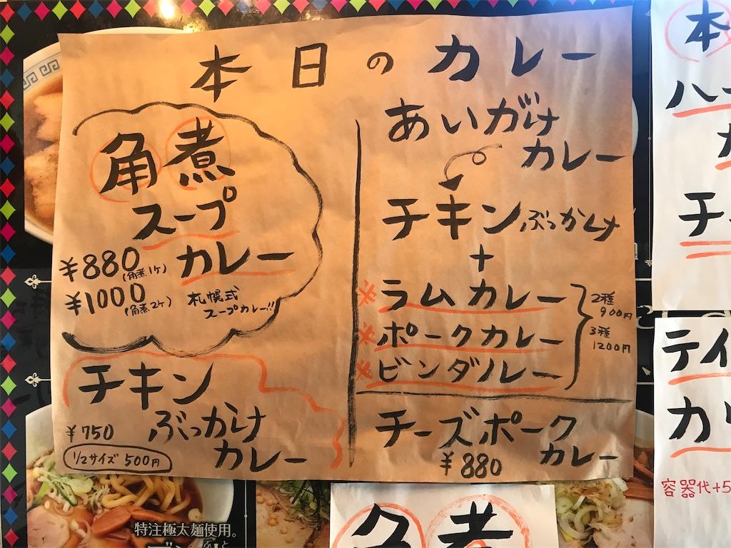 青森ランチブログ:20200414142405j:image