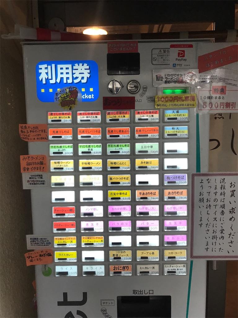 青森ランチブログ:20200415090547j:image