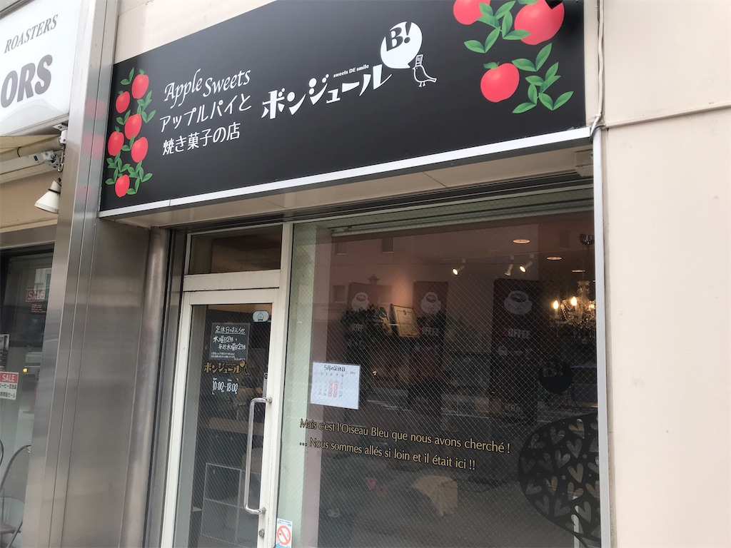 青森ランチブログ:20200501103439j:image