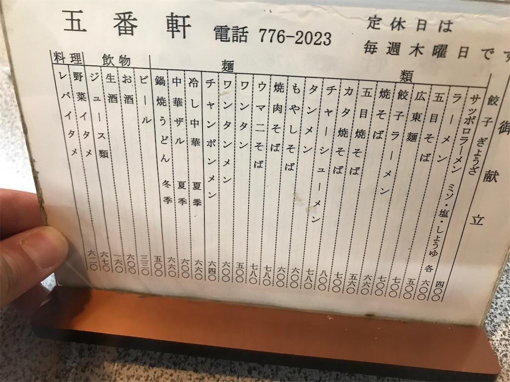 青森ランチブログ:20200512123730j:image