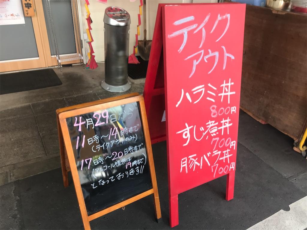 青森ランチブログ:20200518114538j:image