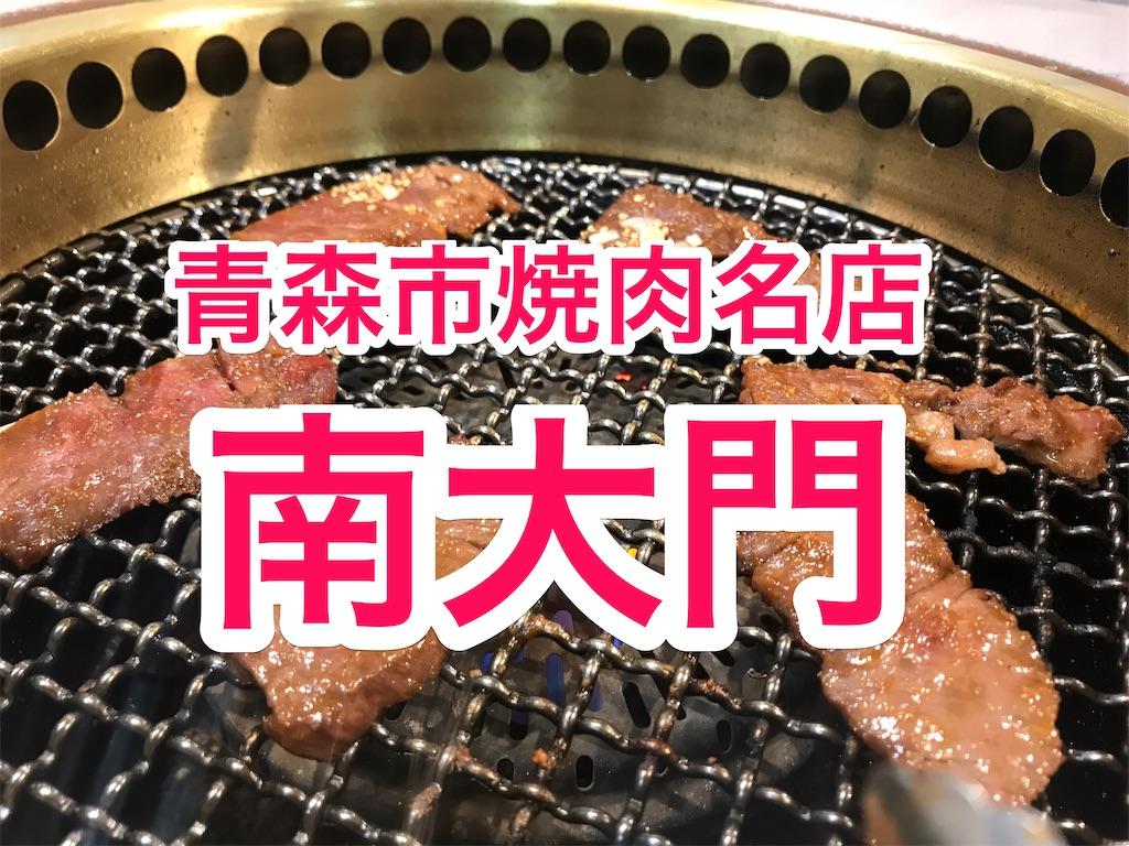 青森ランチブログ:20200620112023j:image
