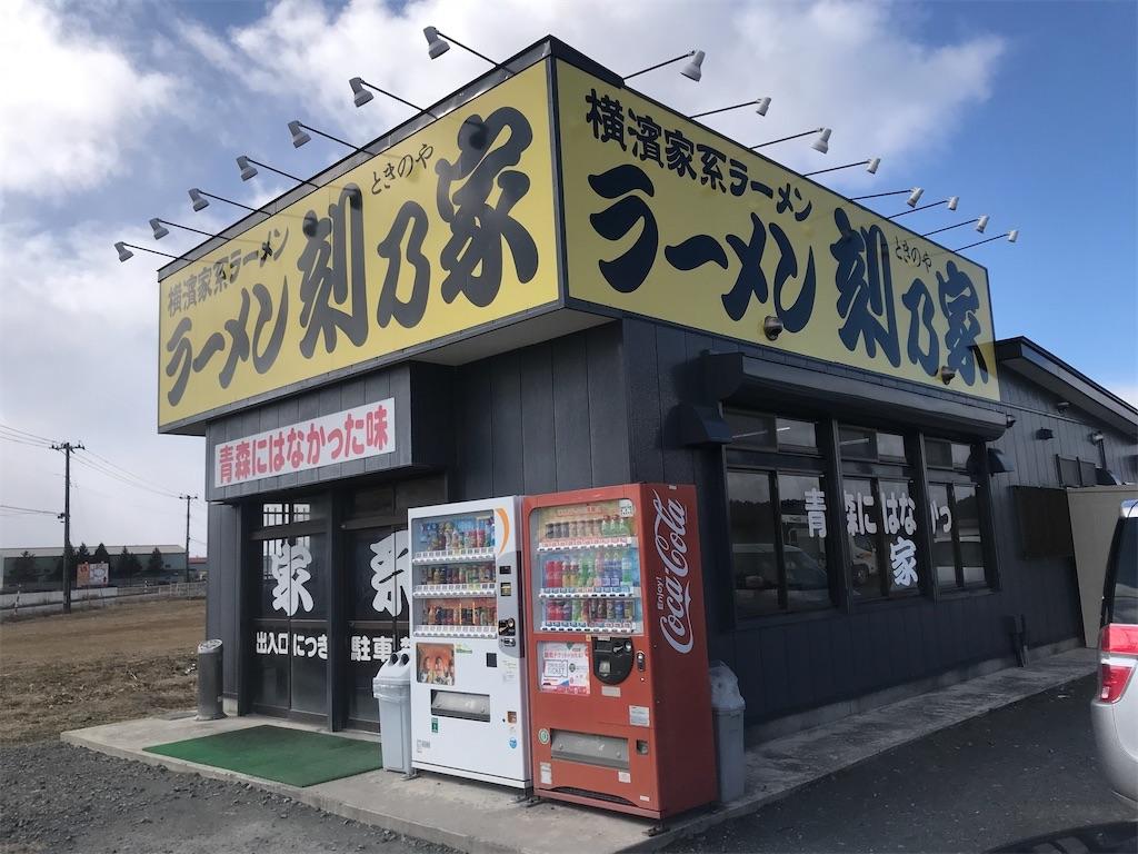 青森ランチブログ:20200726175622j:image