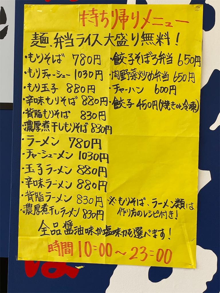 青森ランチブログ:20200726184653j:image