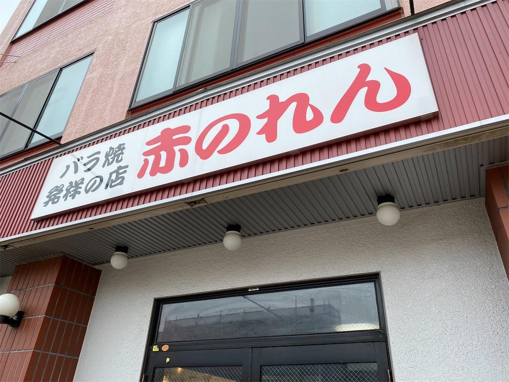 青森ランチブログ:20200823113849j:image