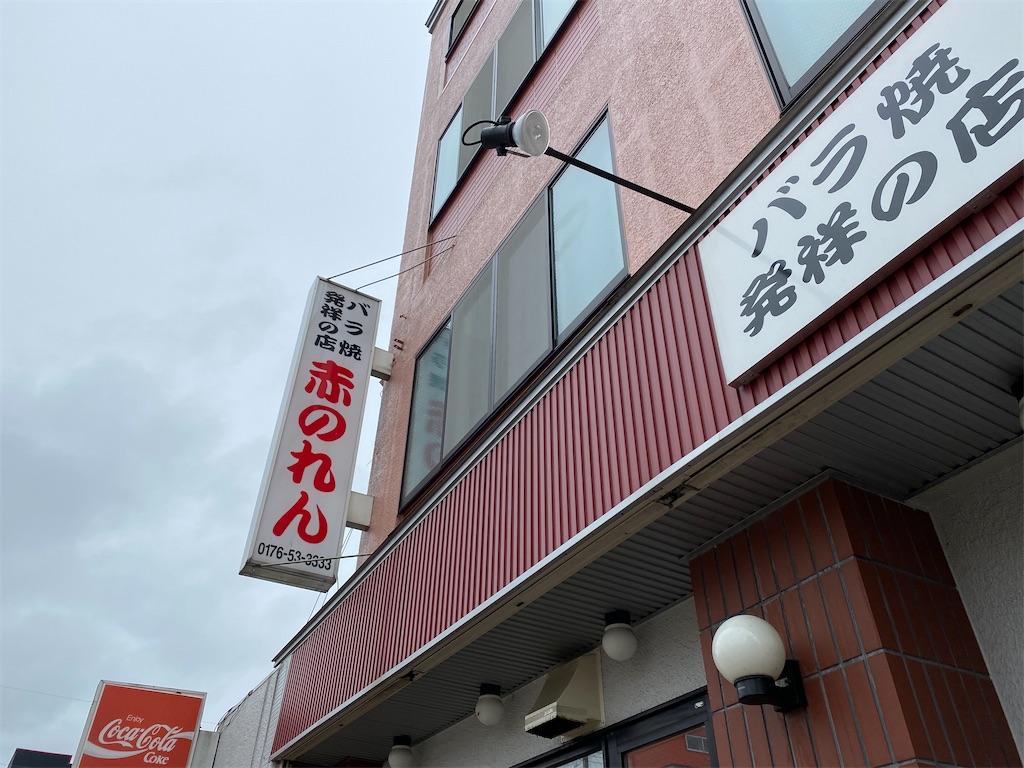 青森ランチブログ:20200823113901j:image