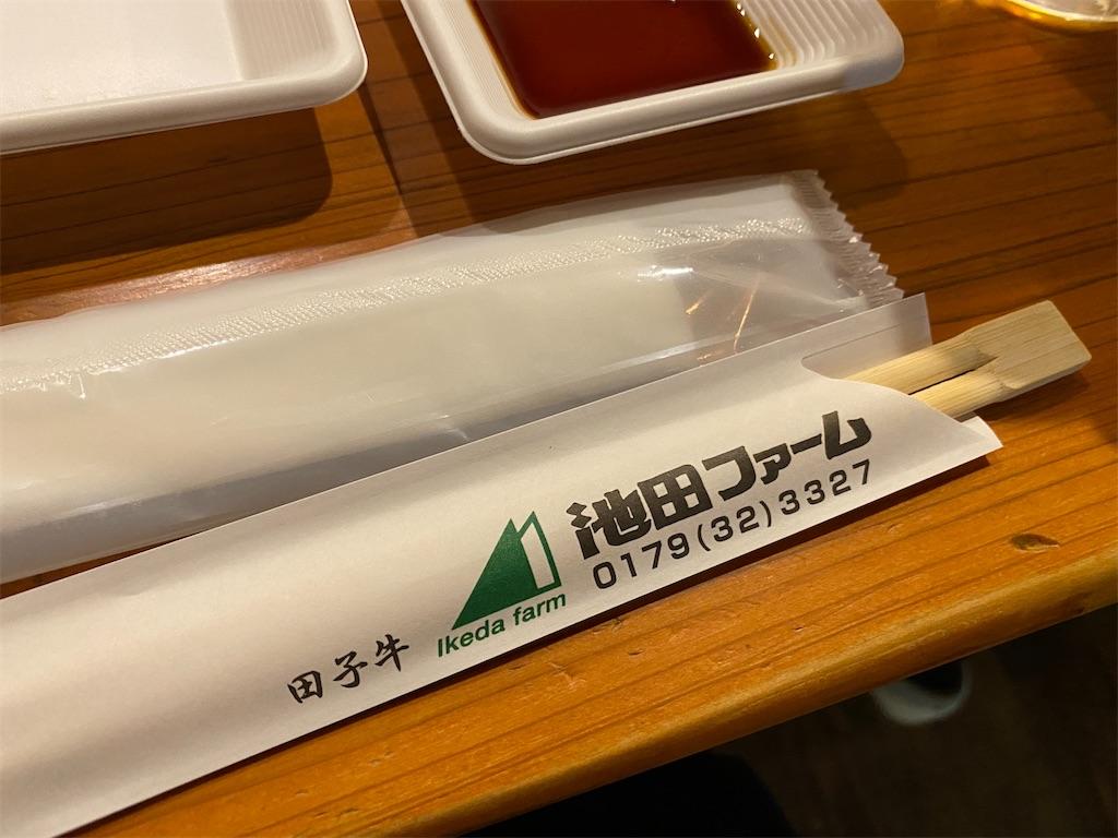 青森ランチブログ:20201022194506j:image