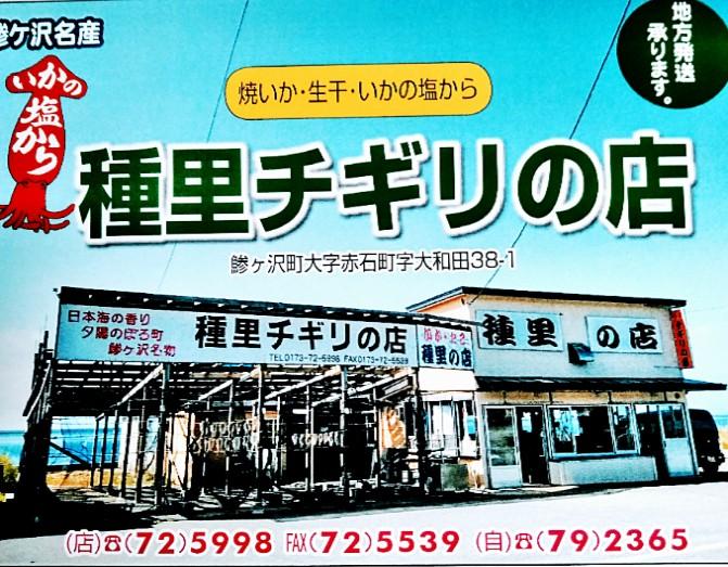 青森ランチブログ:20201125114003j:plain