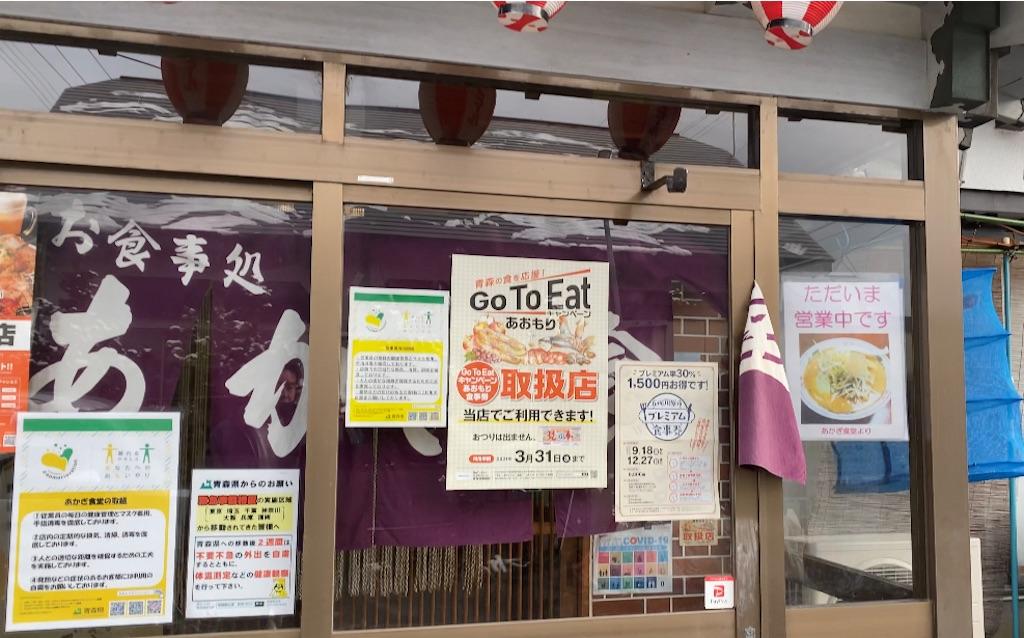 青森ランチブログ:20201219123835j:image
