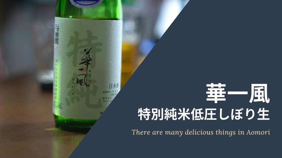 青森ランチブログ:20210204121432j:plain